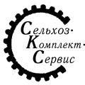 СельхозКомплектСервис, ООО