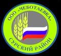 ООО Чеботаевка